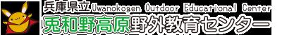 兵庫県立兎和野高原野外教育センター